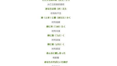 片寄凉太live现场「花」